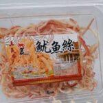 碳燒魷魚絲